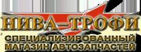 Нива-Трофи, специализированный магазин автозапчастей