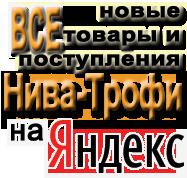 Установить виджет новостей магазина Нива-Трофи на Яндекс