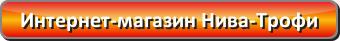 Перейти в интернет-магазин Нива-Трофи